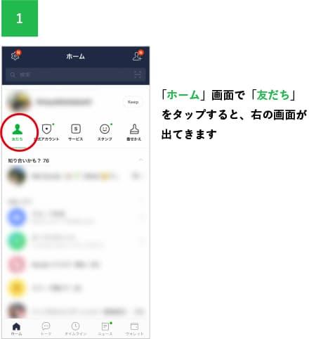 「ホーム」画面で「友だち」をタップすると、右の画面が出てきます